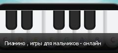 Пианино , игры для мальчиков - онлайн