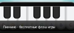 Пианино - бесплатные флэш игры