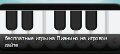 бесплатные игры на Пианино на игровом сайте