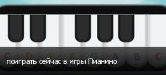 поиграть сейчас в игры Пианино