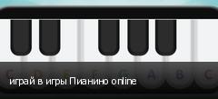 играй в игры Пианино online