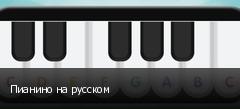 Пианино на русском