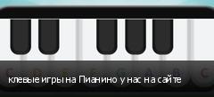 клевые игры на Пианино у нас на сайте