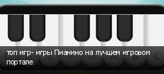 топ игр- игры Пианино на лучшем игровом портале