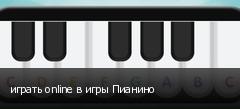 играть online в игры Пианино