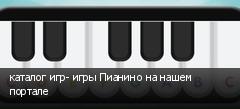каталог игр- игры Пианино на нашем портале