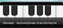 Пианино - компьютерные игры бесплатно
