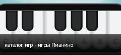 каталог игр - игры Пианино