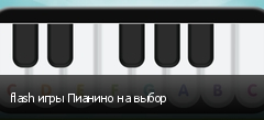 flash игры Пианино на выбор