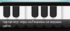 портал игр- игры на Пианино на игровом сайте