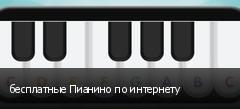 бесплатные Пианино по интернету
