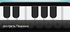 смотреть Пианино
