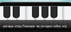 клевые игры Пианино на лучшем сайте игр