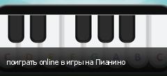поиграть online в игры на Пианино
