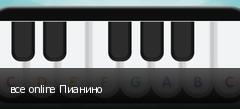 все online Пианино