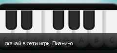 скачай в сети игры Пианино