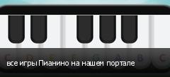 все игры Пианино на нашем портале