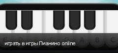 играть в игры Пианино online