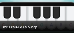 все Пианино на выбор
