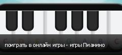 поиграть в онлайн игры - игры Пианино