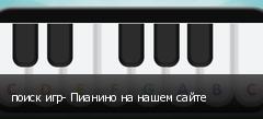 поиск игр- Пианино на нашем сайте