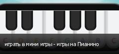 играть в мини игры - игры на Пианино