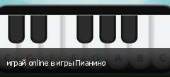 играй online в игры Пианино