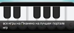 все игры на Пианино на лучшем портале игр