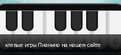клевые игры Пианино на нашем сайте