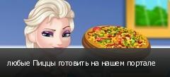 любые Пиццы готовить на нашем портале