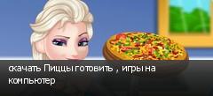 скачать Пиццы готовить , игры на компьютер