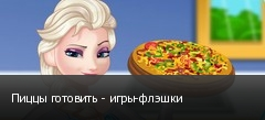 Пиццы готовить - игры-флэшки