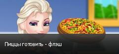 Пиццы готовить - флэш