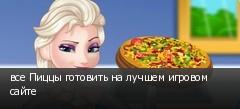 все Пиццы готовить на лучшем игровом сайте