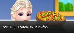 все Пиццы готовить на выбор