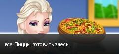 все Пиццы готовить здесь