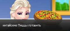 китайские Пиццы готовить