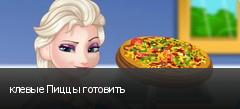 клевые Пиццы готовить