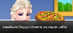 новейшие Пиццы готовить на нашем сайте