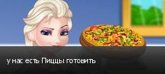 у нас есть Пиццы готовить