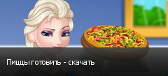 Пиццы готовить - скачать