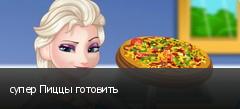 супер Пиццы готовить