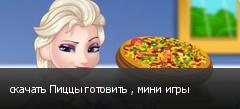 скачать Пиццы готовить , мини игры