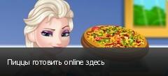 Пиццы готовить online здесь