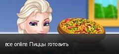 все online Пиццы готовить