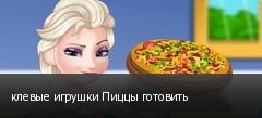 клевые игрушки Пиццы готовить