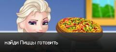 найди Пиццы готовить