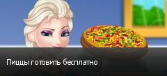 Пиццы готовить бесплатно