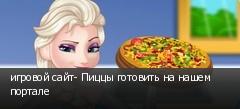 игровой сайт- Пиццы готовить на нашем портале