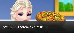 все Пиццы готовить в сети